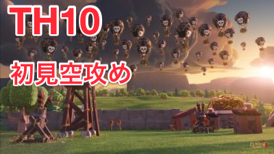 【クラクラ空攻め研究室】TH10空攻め!初見全壊の極意〜Ryoの研究室