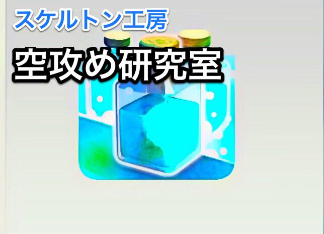【クラクラ空攻め研究室−TH11】クローンアタック!発想の勝利!