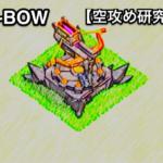 【クラクラ空攻め研究室−TH9】クロスボウ攻略!必要攻撃回数を把握せよ!