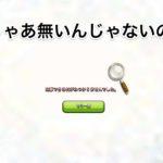 【工房日誌】クランは連敗ストップ&レベルアップ!!リーダーは連敗継続!!