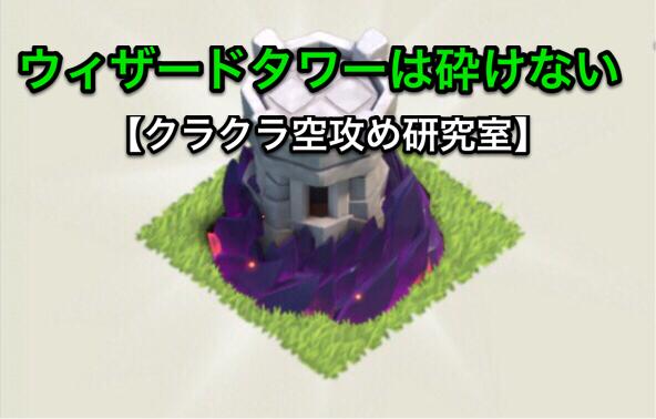 【クラクラ空攻め研究室】Balloonの奇妙な冒険〜ウィザードタワーは砕けない!?