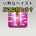 【クラクラ空攻め研究室】呪文編!3つのポイントでヘイストを使いこなそう!!