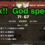 【工房日誌】大激戦の日本戦!これだからクラン対戦はヤメラレない!thx!!God speed‼︎
