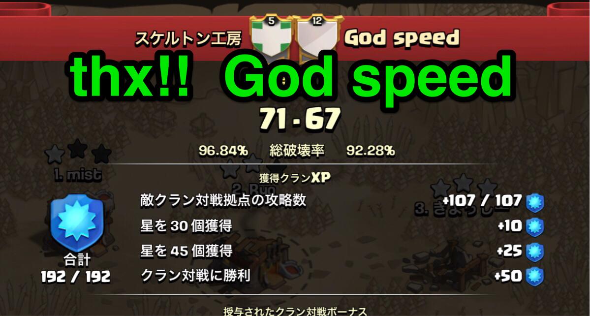 【工房日誌】大激戦の日本戦!これだからクラン対戦はヤメラレない!thx!!God speed!!