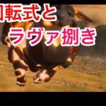 【クラクラ空攻め研究室】中級編ー「回転式」のラヴァ捌き!