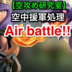 【クラクラ空攻め研究室】上級編−『空パート』で敵クイーン&援軍処理‼︎攻めの幅を広げよう!