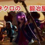 【紅白戦リプ】「ネクロの鍛冶屋」に集った兵達!