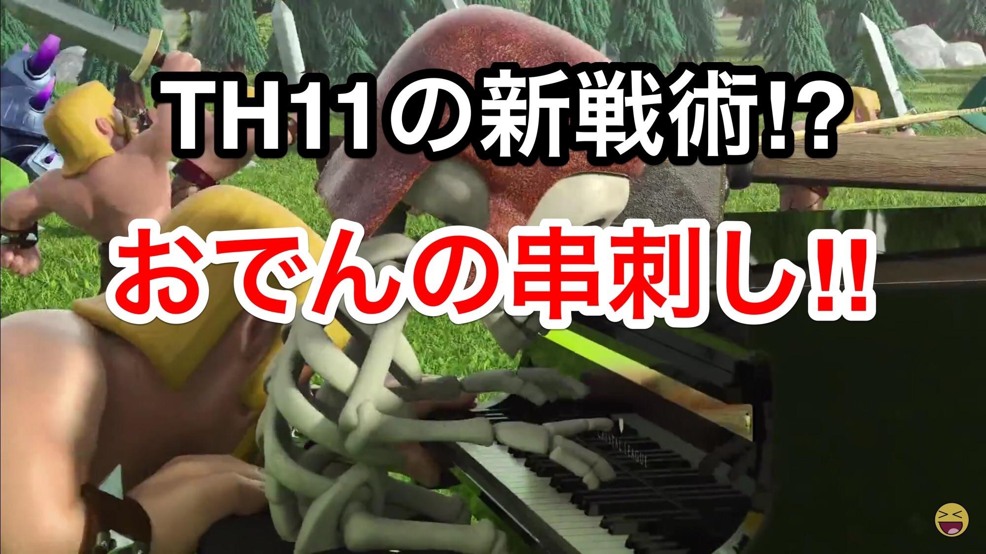 【クラクラ空攻め研究室】TH11の新戦術!?『おでんの串刺し』陸の削りは進化している!穴あけ壁あけ!