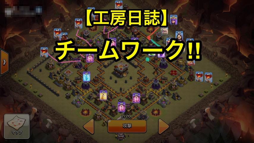 【工房日誌】チームワーク!いつも同じようにはいかないクラン対戦!今夜は日本クラン戦決着!
