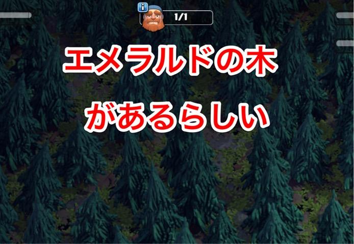 【工房日誌】①エメラルドの木があるらしい。②僅差の勝利!学びの多い一勝!