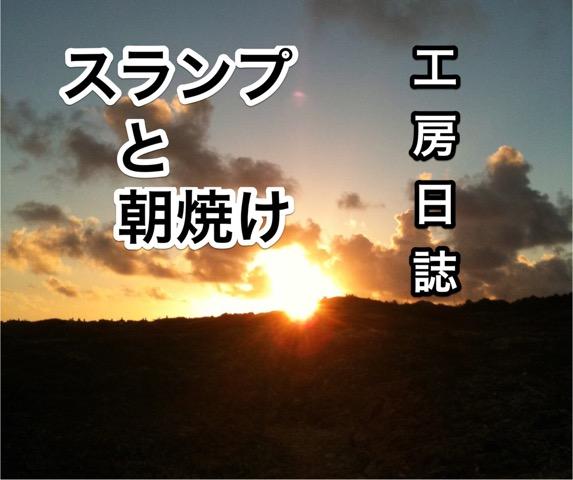 【工房日誌】⒈スランプと朝焼け。⒉心技体。⒊躍動のリズム。