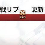 【クラン対戦リプ更新】ずぼらなリーダー、在庫整理に追われる!