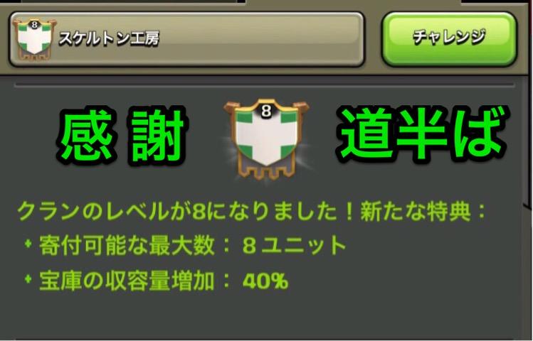 【工房日誌】キタキタ!快勝でクランレベル8に到達!