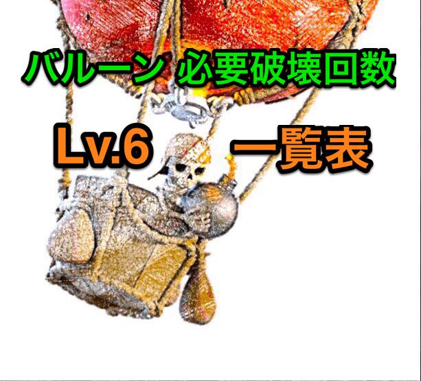 【一覧表】Lv6バルーンの必要破壊回数