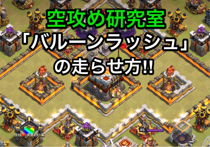 【クラクラ空攻め研究室~TH11】バルーンラッシュ!?「バルーン多めの編成」を活かす配置の崩し方。