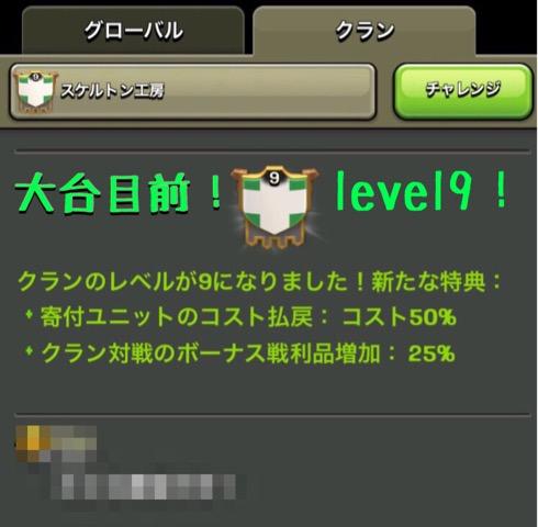 【工房日誌】祝!クランレベル9!大台目前だ!