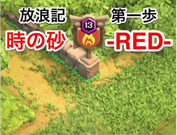 【シメシメ放浪記・第一歩】『時の砂-RED-』で味わう初めて尽くし!ガイハジまつりデビュー!th9のトレンドはどう変わるのか!