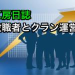 【工房日誌・対戦動画】⒈役職者とクラン運営⒉対戦動画を少し更新!TH11はスピードコントロールの世界、かも。