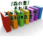 【工房日誌】⒈『霧の書』から読み解くクランの課題とは!⒉工房は回る!その情熱で回る!