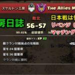 【工房日誌】⒈日本戦は惜敗!どころか大型連敗!⒉初めての野良マッチングで再戦⁉︎