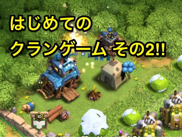 【工房日誌】⒈初めてのクランゲーム!開始場所にご注意を?(その2)