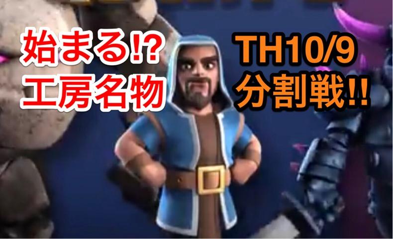 【工房日誌】⒈年末怒涛のTH分割5連戦!⒉対戦リプいくつか。