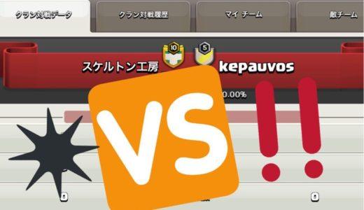 【交流戦】VS.kepauvos!!豚さんと風船の戦い!?TH10・11は陸の時代?