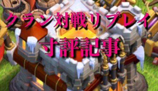 【対戦リプレイ寸評】TH11全壊アタック〜時代は陸攻めだけど空攻め???〜
