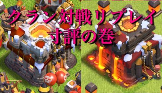 【対戦リプレイ寸評】TH10・11陸攻め3本〜時代は陸攻め〜