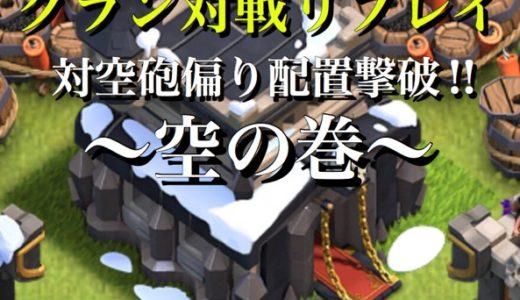 【対戦リプレイ寸評】TH9の対空砲変則配置攻略〜それでも空攻め〜