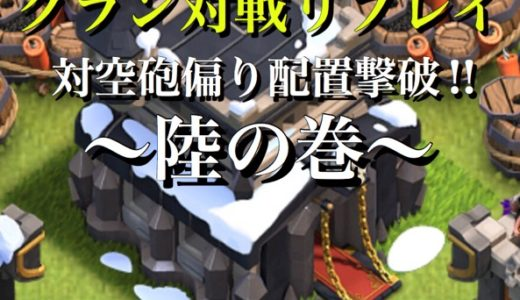 【対戦リプレイ寸評】TH9の対空砲変則配置攻略〜陸攻め〜