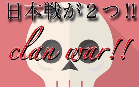 【クラン対戦記】最近のスケルトン工房のクラン対戦は。日本戦はやっぱり面白い。