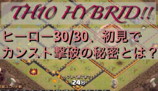【プランニング解説】前編・TH10ハイブリッド、初見攻めで気を付けたことを整理!