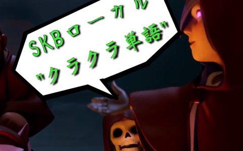 【クラクラ単語】これだけ知ってりゃ何とかなる?スケルトン工房ローカル事例も添えて!