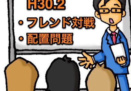 【H30.2】フレンド対戦。配置変更仕様に関する情報。