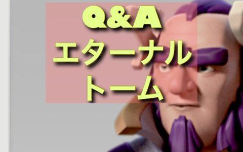 【TH11デビュー Q&A】1.エターナルトームを簡単に整理。2.vsバネトラップ検証。3.使いどころの目安