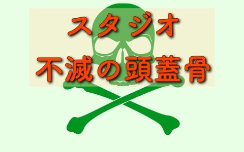 ファイオ!《スタジオ〜不滅の頭蓋骨》【CN プレイオフ突入】
