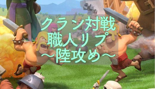 【クラン対戦リプレイ】TH10〜11陸攻め集!ここは呪文の世界!
