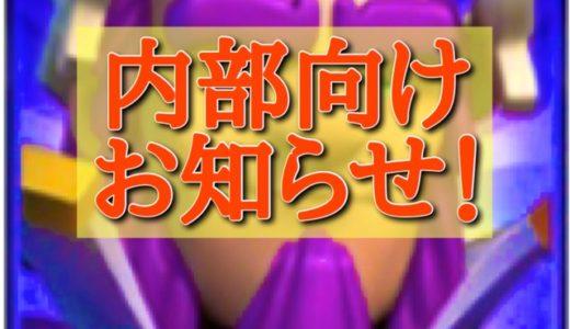 【内部向け】イベント関連の告知!紅白戦、合同戦のお誘い!オフ会!!!
