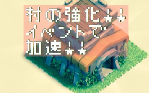 【村の育成】定期イベントを活用!コスパのいいファーミングを実現!ユニットと仲良くなれる?!