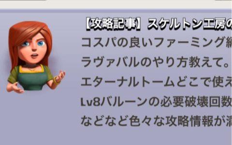 【夢じゃなかった】クラクラゲーム内の新着記事で当ブログが紹介されている!!