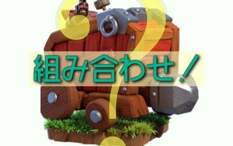 【ウォールバスター part3 】中量級ラッシュ陸編!援軍組み合わせを探せ!【陸の突破兵器】