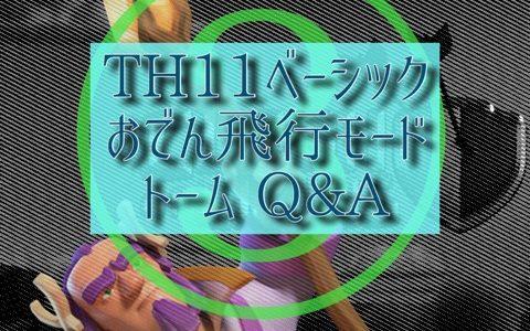 【TH11ベーシック Q&A おでん空を飛ぶシリーズ③】1.ラヴァルガゴとトーム=使いどころの目安。2.クラシックラヴァバルとの違いを比較して整理しよう。