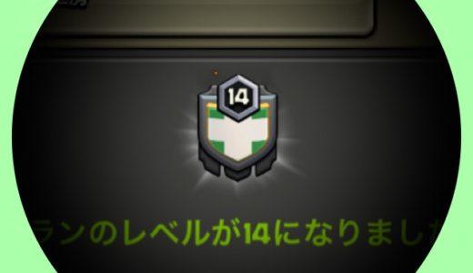 【クランレベル】工房=紫のトゲトゲとさようなら!鍛治屋=ユニット8体援助可能!