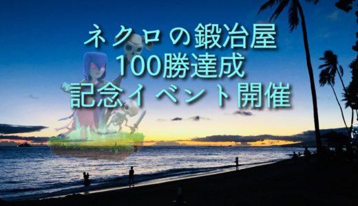 【通算100勝達成】131戦には歴史がある。思いを馳せつつ、祭りは始まる。【ネクロ姐さん】