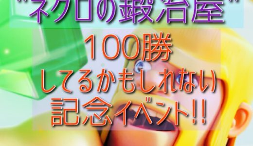 【ネクロの鍛冶屋】100勝してるかもしれない記念イベント!のお知らせ。