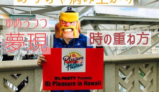 【更新再開】pleasure in HWAII にインスパイアされ、波の音が染み渡る。