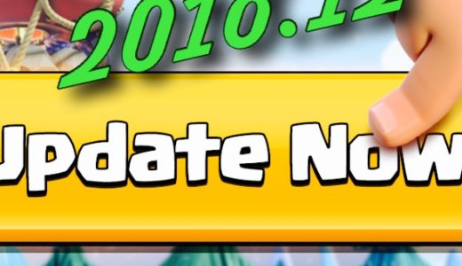 【2018.12アプデ】新キャラ登場!ちょっと古い情報も合わせて整理!