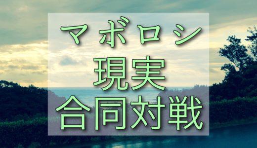 【当日告知】今夜開幕、合同対戦!!幻と現実のイーグル!(リーダーは、沖縄ゴルフを満喫す。)